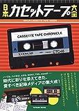 日本カセットテープ大全 (タツミムック) -