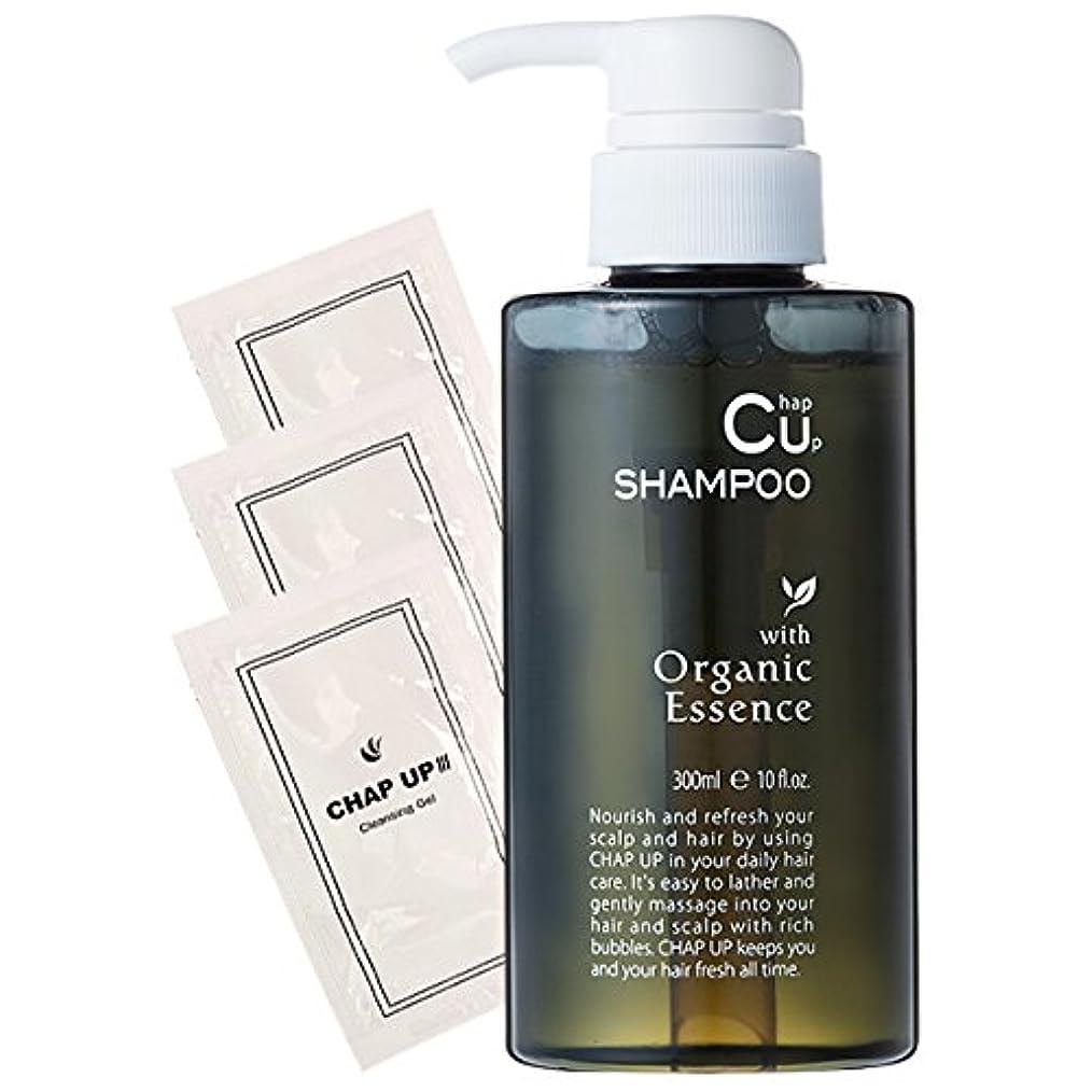 頭皮ケアに!チャップアップ(CHAPUP) CUシャンプー1本(スカルプケア?ノンシリコン?オーガニック?アミノ酸系) ?頭皮の汚れをすっきり落とすクレンジングジェル3回分付き 年中 ギフトラッピング 対応可能