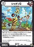 デュエルマスターズ/DMSD-04/3/シャダンQ