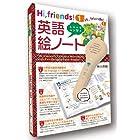 Hi,friends! 1 英語絵ノート: しゃべるペン付き ([バラエティ])