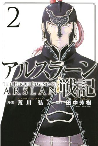 アルスラーン戦記(2) (週刊少年マガジンコミックス)の詳細を見る