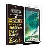 【永久保証】Less is More iPad mini 用 ガラスフィルム iPad mini (2019) iPad mini5 iPad mini4 ガイド枠付き 日本製旭硝子 最高硬度9H 防指紋 気泡なし PB-7001