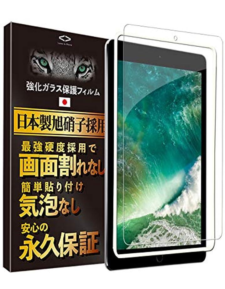 湿度であるベアリングサークル【永久保証】Less is More iPad mini 用 ガラスフィルム iPad mini (2019) iPad mini5 iPad mini4 ガイド枠付き 日本製旭硝子 最高硬度9H 防指紋 気泡なし PB-7001