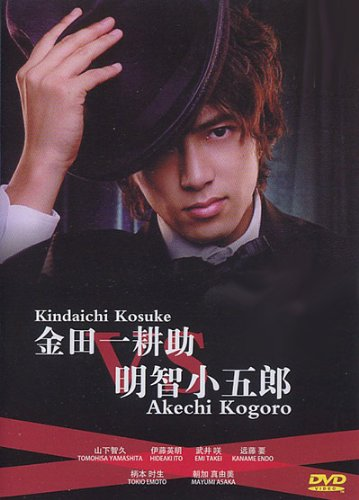 Kindaichi Kosuke vs. Akechi Kogoro (Japanese Movie DVD w. English Sub)
