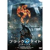 ブラックナイト リターンズ [DVD]
