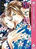 蘭と葵 6 (マーガレットコミックスDIGITAL)