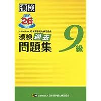 漢検 9級 過去問題集 平成26年度版