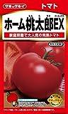 タキイ種苗 トマト ホーム桃太郎EX