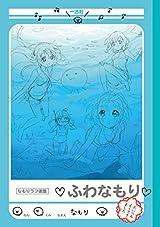 「ゆるゆり」なもりのラフ画集「ふわなもり」Kindle版登場