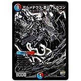 デュエルマスターズ/DMX-24/S03/SR/ボルメテウス・蒼炎・ドラゴン