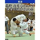 柔道 全日本ジュニア体重別選手権大会2018#1