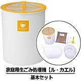 家庭用生ごみ処理機 バイオ式 肥料 ル・カエル 基本セット(本体+チップ材10L) 本体カラー:オレンジ