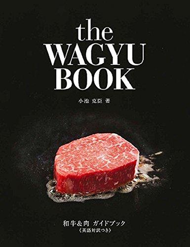 和牛&肉ガイドブック≪英語対訳つき≫ the WAGYU B...
