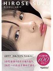 【Amazon.co.jp限定】『負けずぎらい。』特製フォトカードつきVer.