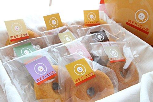 【谷中 満天 ドーナツ】 油で揚げていない 焼きドーナツ詰め合わせ (10個入) ※内祝いなど贈り物に最適な商品です