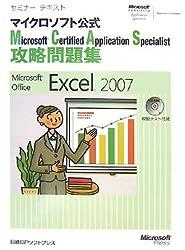 セミナーテキスト MCAS 攻略問題集 MS OFFICE EXCEL2007 (セミナーテキスト―マイクロソフト公式)