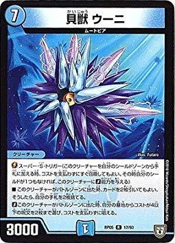 デュエルマスターズ新5弾/DMRP-05/17/R/貝獣 ウーニ