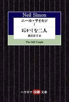 ニール・サイモン〈1〉おかしな二人 (ハヤカワ演劇文庫)