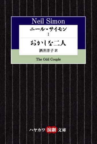 ニール・サイモン〈1〉おかしな二人 (ハヤカワ演劇文庫)の詳細を見る