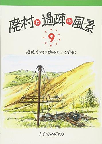 廃村と過疎の風景9 廃校廃村を訪ねて1(関東)