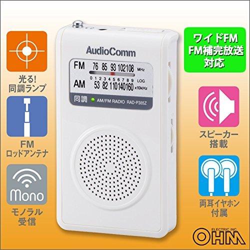 AudioComm ワイドFM AM/FMポケットラジオ_RAD-P385Z 07-8385