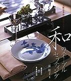 和のテーブルセッティング―春夏秋冬40の食卓演出例