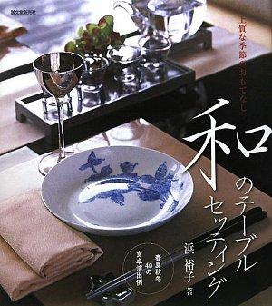 和のテーブルセッティング―春夏秋冬40の食卓演出例の詳細を見る