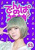 でんぱの神神 DVD LEVEL.53[DVD]