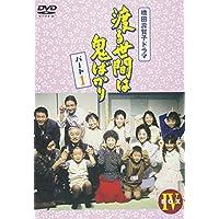 渡る世間は鬼ばかりパート1 DVD BOX 4