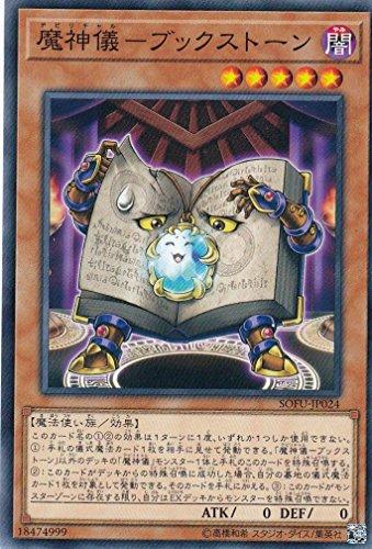 魔神儀-ブックストーン ノーマル 遊戯王 ソウル・フュージョン sofu-jp024