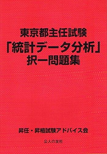東京都主任試験「統計データ分析」択一問題集の詳細を見る