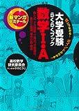 数学1・A―大学受験らくらくブック (新マンガゼミナール)
