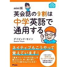 mini版 英会話の9割は中学英語で通用する