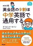 デイビッド・セイン (著)(29)新品: ¥ 540ポイント:5pt (1%)