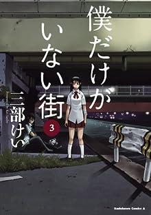 僕だけがいない街(3)<僕だけがいない街> (角川コミックス・エース)