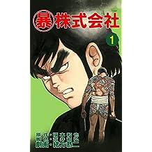 マル暴株式会社1巻 (アウトロー・ロマン・シリーズ)