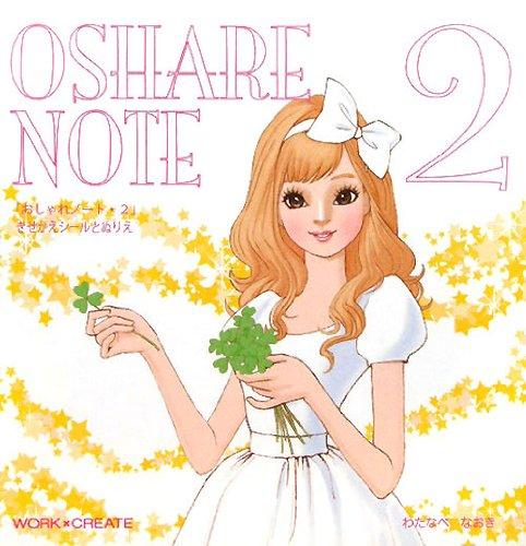 おしゃれノート〈2〉 (WORK×CREATEシリーズ)