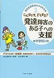こんなとき、どうする?発達障害のある子への支援 中学校以降 (特別支援教育をすすめる本)