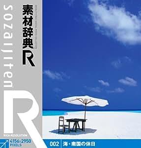 素材辞典[R(アール)] 002 海・南国の休日
