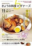 NHK きょうの料理 ビギナーズ 2016年 11月号 [雑誌] (NHKテキスト)
