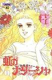 虹のナターシャ / 林 真理子 のシリーズ情報を見る