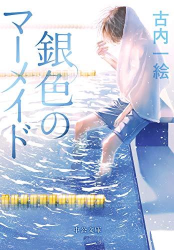 銀色のマーメイド (中公文庫 ふ 48-2)