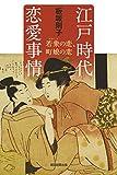 江戸時代 恋愛事情 若衆の恋、町娘の恋 (朝日選書)