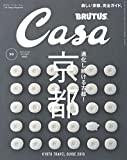 Casa BRUTUS (カーサ ブルータス) 2016年 10月号 [進化し続ける古都! 京都] [雑誌] 画像
