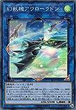 遊戯王 LVP3-JP051 幻獣機アウローラドン (スーパーレア 日本語版) リンク・ヴレインズ・パック3