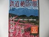 週刊 鉄道 絶景の旅 No.01  中央本線(東)