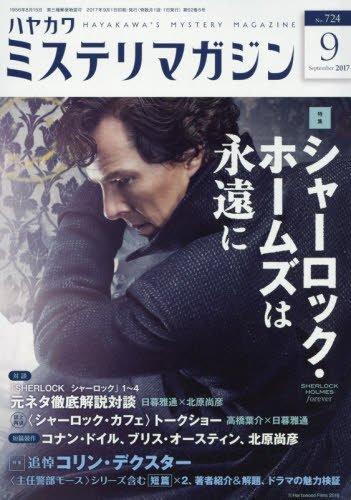 ミステリマガジン 2017年 09 月号 [雑誌]の詳細を見る