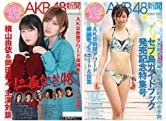 AKB48Group新聞 2019年11月号 Amazonオリジナル生写真セット (A組全13種より1枚ランダム封入)