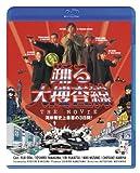 踊る大捜査線 THE MOVIE <Blu-ray Disc>