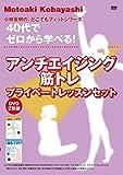 【Amazon.co.jp限定】40代でゼロから学べる!アンチエイジング筋トレ プライベートレッスンセット(DVD2枚組)